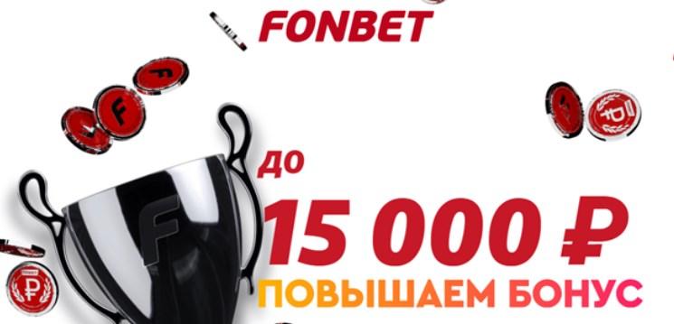 Фонбет Бонус за регистрацию