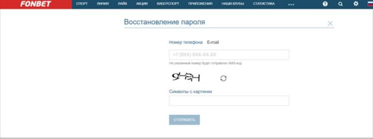 Фонбет ЛК проблемы с авторизацией