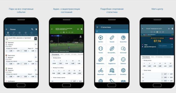 БК Фонбет моб приложение